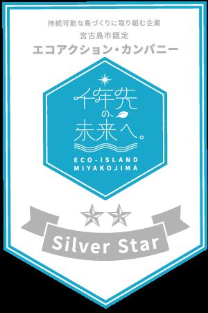 Sliver Star