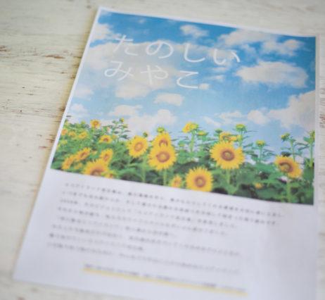 「わたしたちが創るエコアイランド宮古島ポスター展」のお知らせ!!