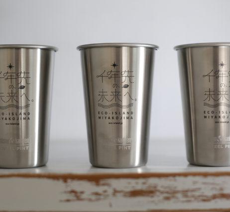 「千年先の、未来へ。」エコアイランド宮古島オリジナルエコカップをゲットせよ!