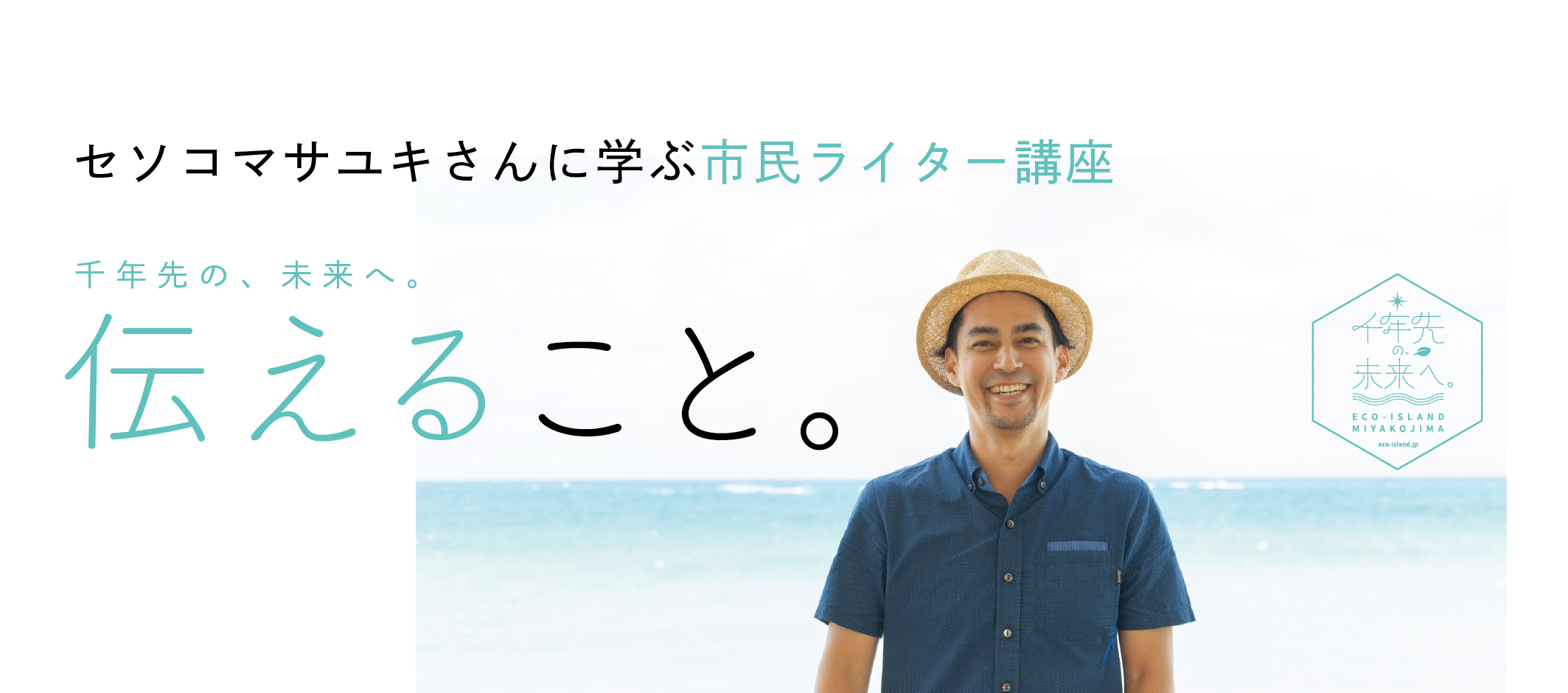 セソコマサユキさんに学ぶ市民ライター講座参加者募集!!