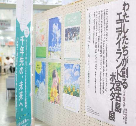 「わたしたちが創るエコアイランド宮古島ポスター展」開催中!