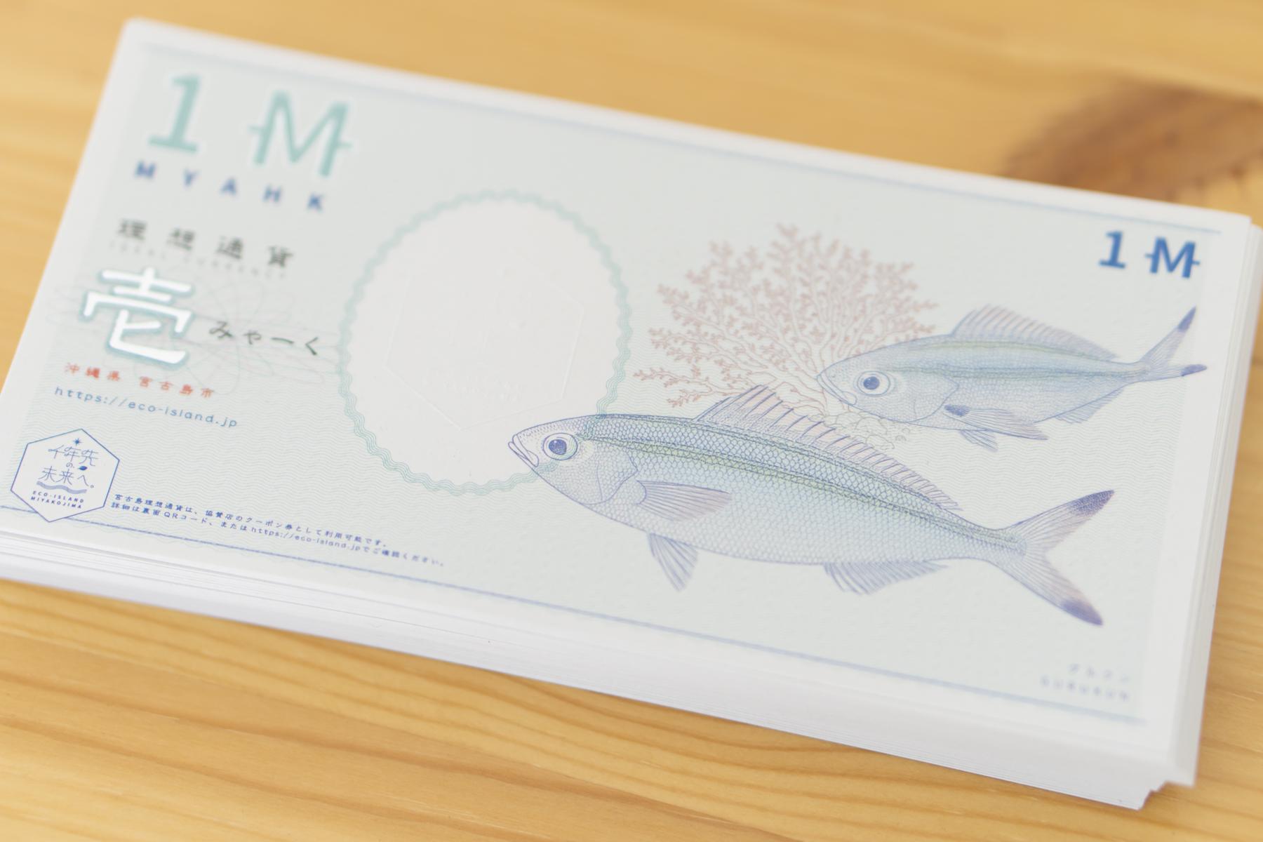 宮古島市発行「気持ちの通貨」理想通貨1Mみゃーくが刷り上がりました!!