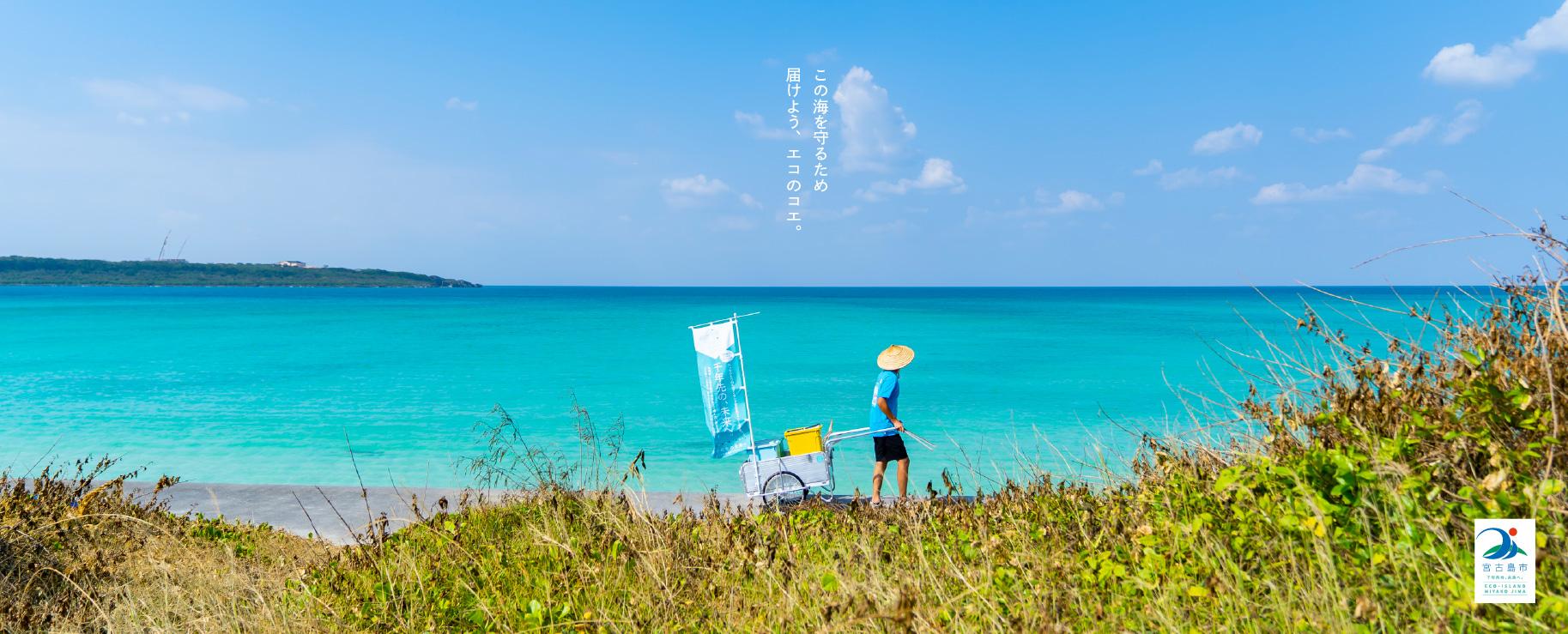 【宮古島市 市民アンケート】投函〆切延長のお知らせ!