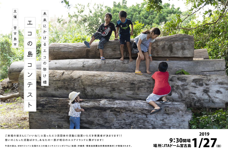 【2019年1月27日】エコの島コンテスト開催決定!!