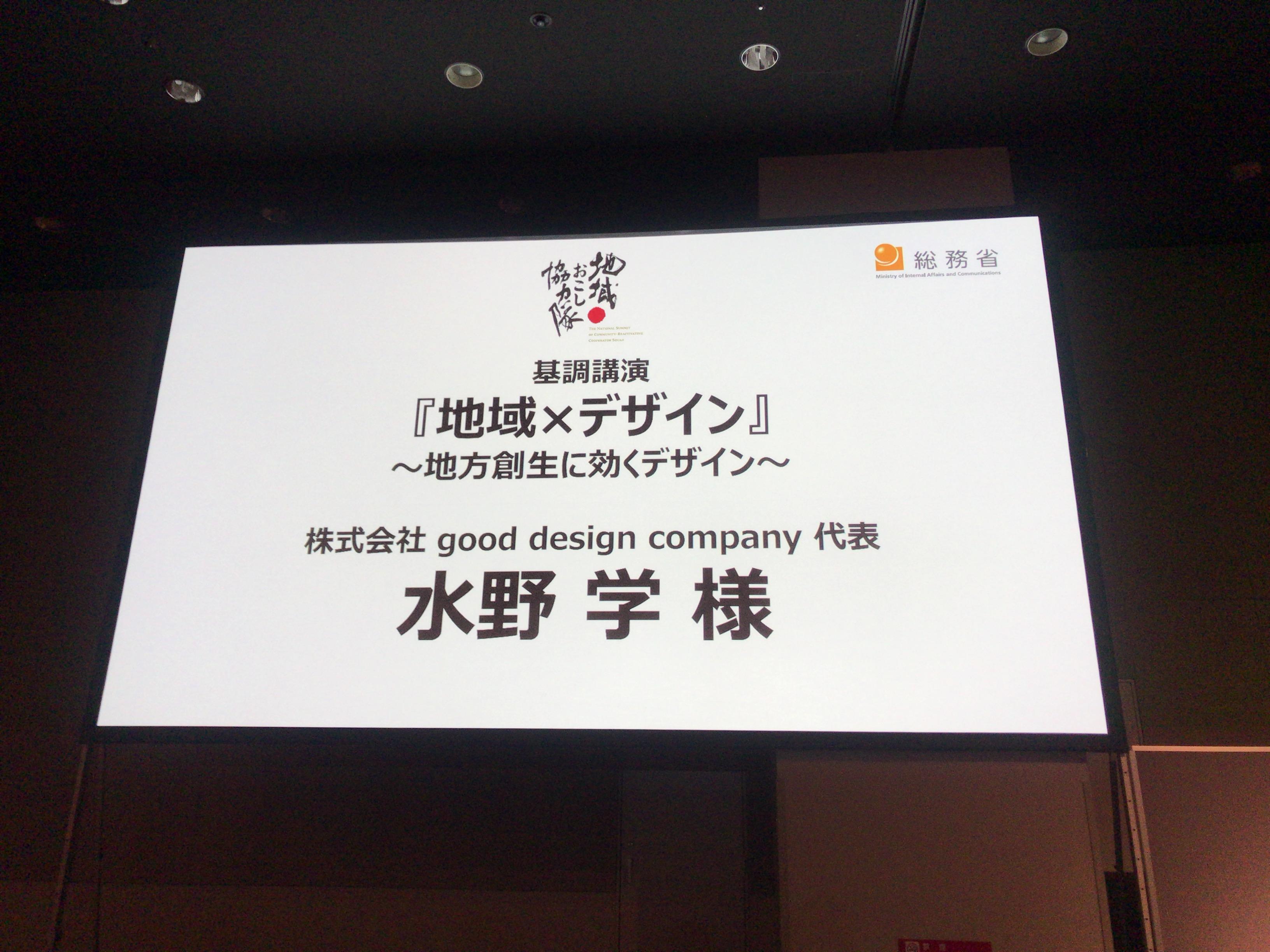 【地域×デザイン】地域おこし協力隊 全国サミット