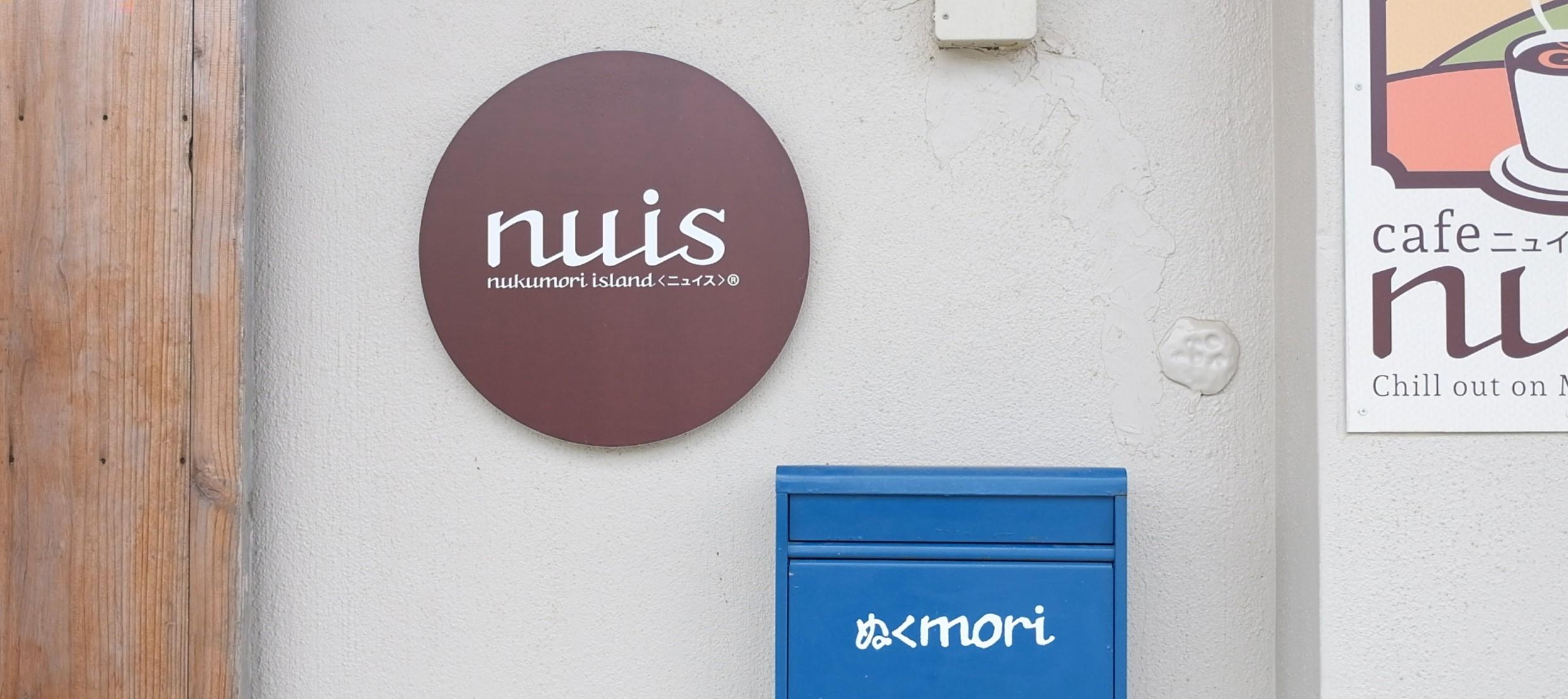 【理想通貨】使えるお店のご紹介 「cafe nuis – カフェ ニュイス -」さん