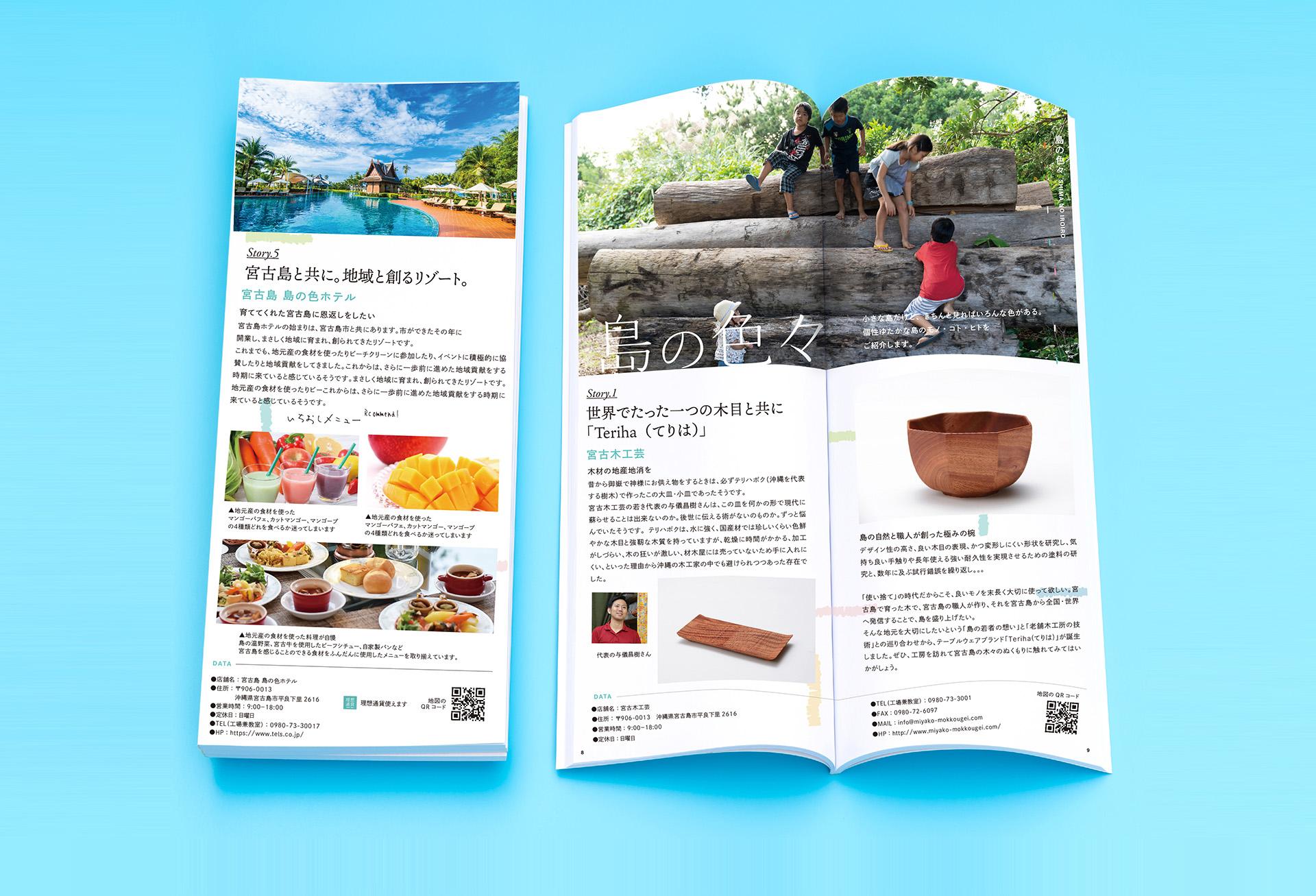 エコ目線で島のモノ・コト・ヒトを発信する新しい島雑誌、「島の色」創刊します。