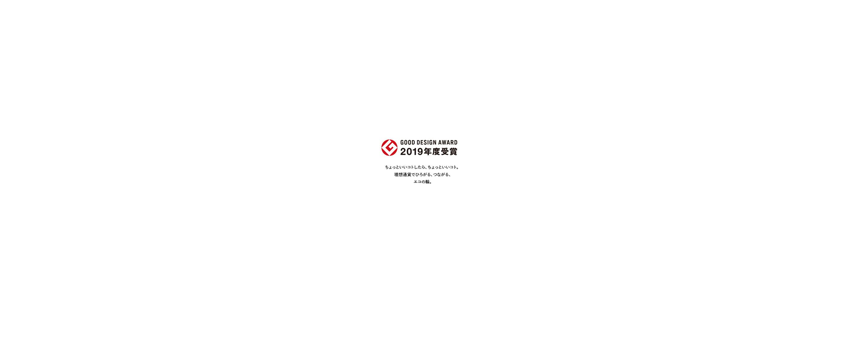 グッドデザイン賞受賞のお知らせ