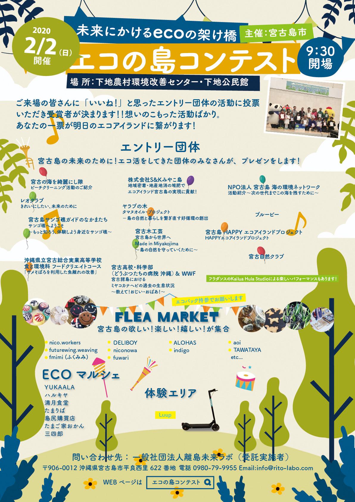 【エコの島コンテスト開催のお知らせ!!】