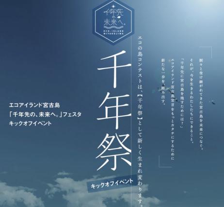 「千年祭」オンライン開催のお知らせ