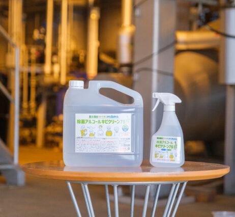持続可能な島づくり!宮古島のサトウキビから生まれた除菌アルコール!