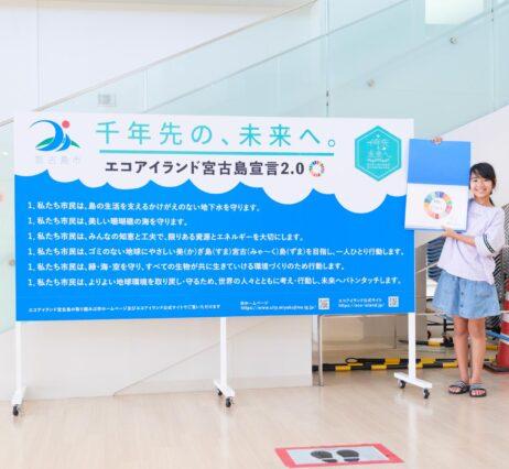 【SDGs】小学生自由研究