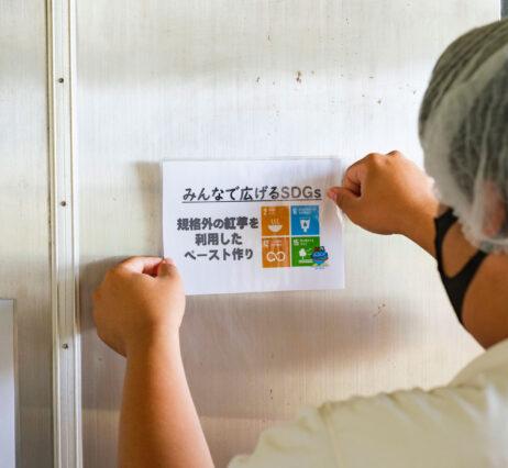 【SDGs】宮古総合実業高等学校SDGs啓発ステッカー